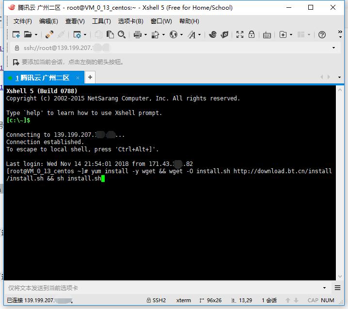 《宝塔Linux面板安装教程》